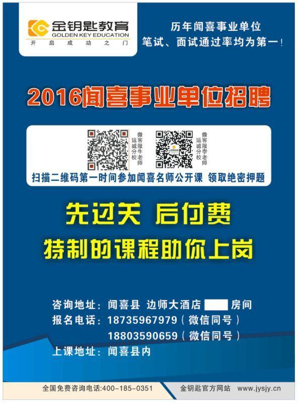 闻喜县事业单位笔试课程安排2