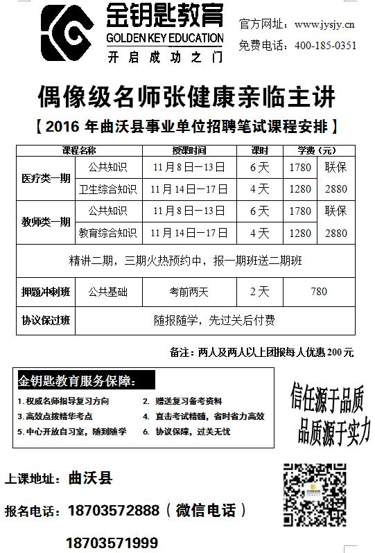 曲沃县事业单位招考笔试通关课程1