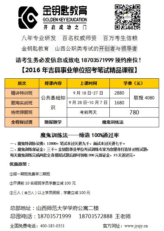 2016临汾事业单位招考辅导课程1