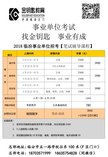 2018临汾事业单位笔试系统精讲班5月12日开课1