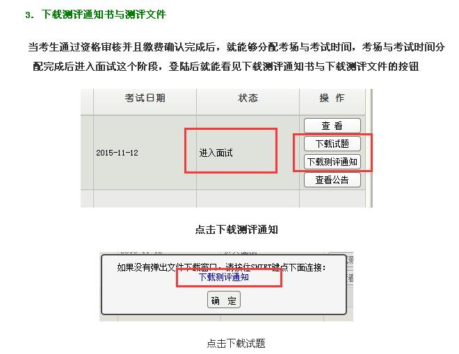 教师资格考试教育局教育教学能力测试网络申报操作说明7