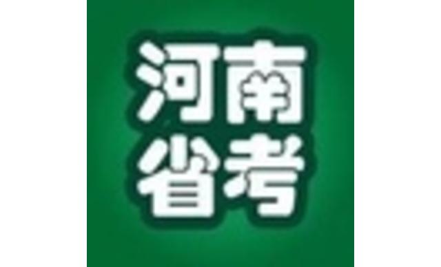 2016年河南省考魔鬼训练精品课程