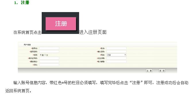 教师资格考试教育局教育教学能力测试网络申报操作说明2