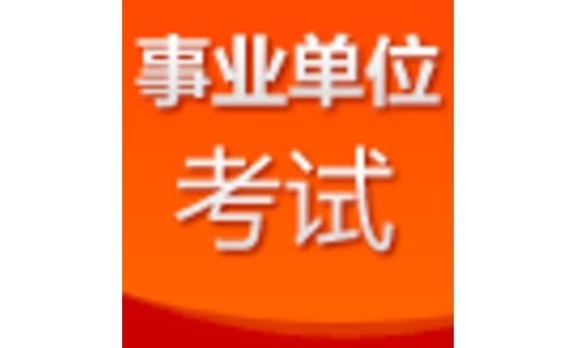 2016年长治县事业单位招考笔试课程