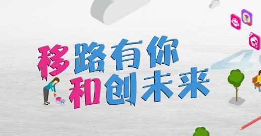 中国移动山西分公司2018校园招聘265名公告1