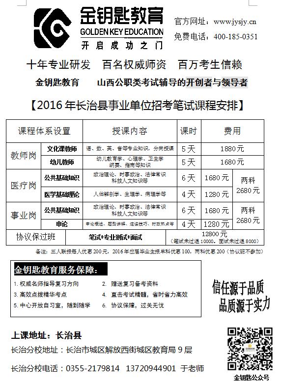 2016年长治县事业单位招考笔试课程1