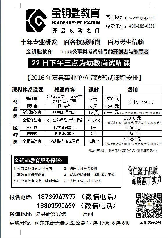 夏县事业单位招考名师精品课程22日开课(可免费试听)1