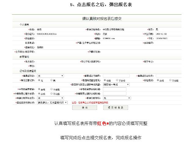教师资格考试教育局教育教学能力测试网络申报操作说明6