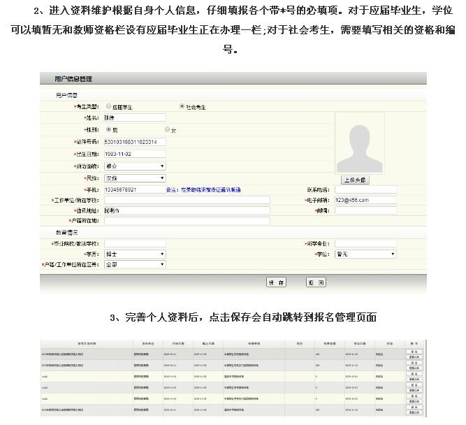 教师资格考试教育局教育教学能力测试网络申报操作说明4